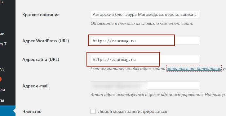 Как сайт сделать https для сайта